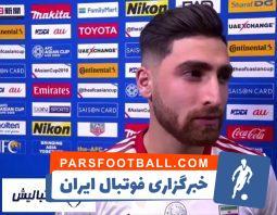 مصاحبه با علیرضا جهانبخش در پایان دیدار ایران و عمان در جام ملت ها