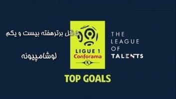 5 گل برتر هفته بیست و یکم لوشامپیونه 19-2018