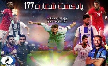 بررسی حواشی فوتبال ایران و جهان در پادکست شماره 177 ؛ رادیو پارس فوتبال