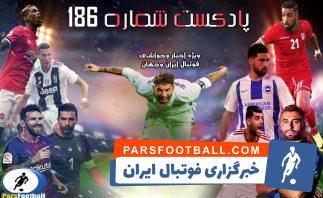 بررسی حواشی فوتبال ایران و جهان در پادکست شماره 186 پارس فوتبال
