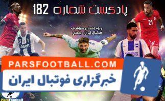 فوتبال ؛ بررسی حواشی فوتبال ایران و جهان در پادکست شماره 182 پارس فوتبال