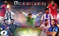 بررسی حواشی فوتبال ایران و جهان در پادکست شماره 171 پارس فوتبال