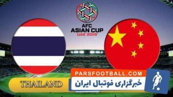خلاصه بازی تایلند - چین - یک هشتم جام ملت های آسیا