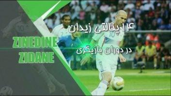 14 پنالتی زین الدین زیدان در طول دوران بازی