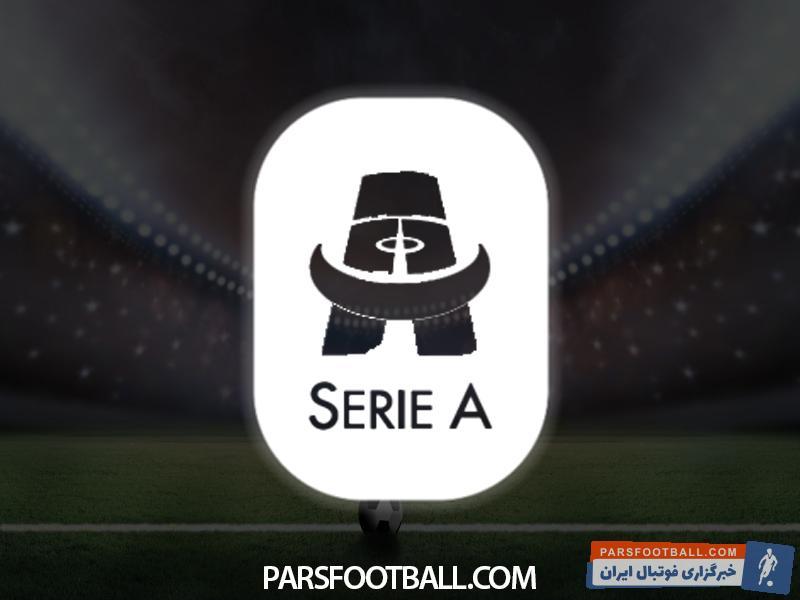 سری آ ایتالیا - لیگ ایتالیا