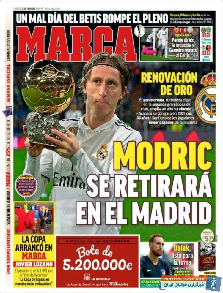 اخبار زیادی در مورد انتقال مودریچ به اینتر شنیده می شد اما در نهایت تلاش مدیران رئال نتیجه داد مودریچ بهترین بازیکن دنیا در سال 2018 تصمیم به ماندن گرفت.