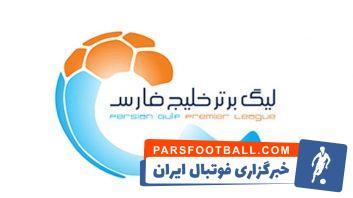 برترین های هفته شانزدهم لیگ برتر خلیج فارس