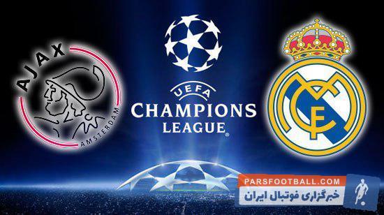 رئال مادرید ؛ پیش بازی دیدار آژاکس برابر رئال مادرید لیگ قهرمانان اروپا