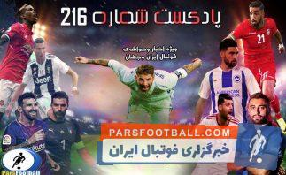 بررسی حواشی فوتبال ایران و جهان در پادکست شماره 216 پارس فوتبال