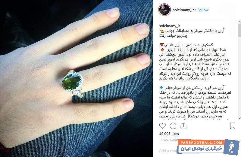 صفحه اینستاگرامی سردار سلیمانی درباره آرین غلامی نوشت: آرین غلامی با انگشتر سردار به مسابقات جهانی پیشرو خواهد رفت.