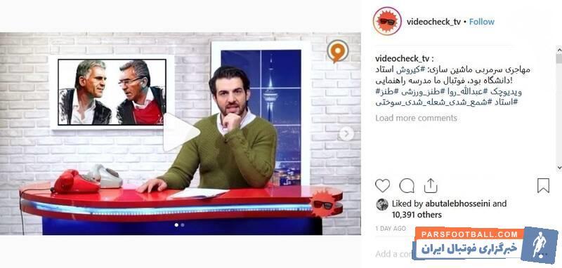 صفحه اینستاگرام برنامه ویدئو چک فیلمی درباره کی روش را به اشتراک گذاشت. گفته می شودجانشین کی روش شهریور مشخص می شود.