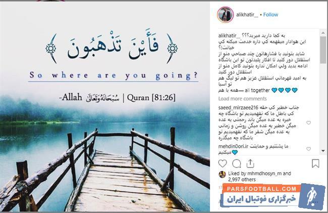 علی خطیر مدیر محبوب آبیها است پس از گمانهزنیهای فراوان درخصوص غیبت علی خطیر با گذاشتن پستی در اینستاگرام نسبت به اتفاقات اخیر واکنش تندی نشان داد.