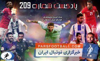 بررسی حواشی فوتبال ایران و جهان در پادکست شماره 209 پارس فوتبال