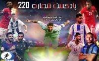 بررسی حواشی فوتبال ایران و جهان در پادکست شماره 220 پارس فوتبال