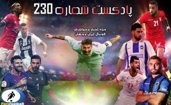 فوتبال ؛ بررسی حواشی فوتبال ایران و جهان در پادکست شماره 230 پارس فوتبال