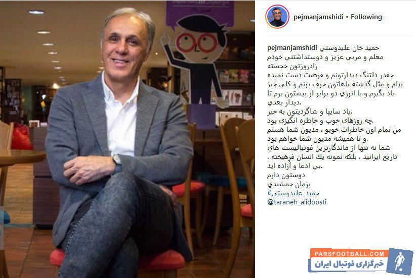 حمید علیدوستی امروز شصت و سه ساله شد حمید علیدوستی با 15 گل ملی عنوان هفتمین گلزن برتر تاریخ تیم ملی ایران را در اختیار دارد.