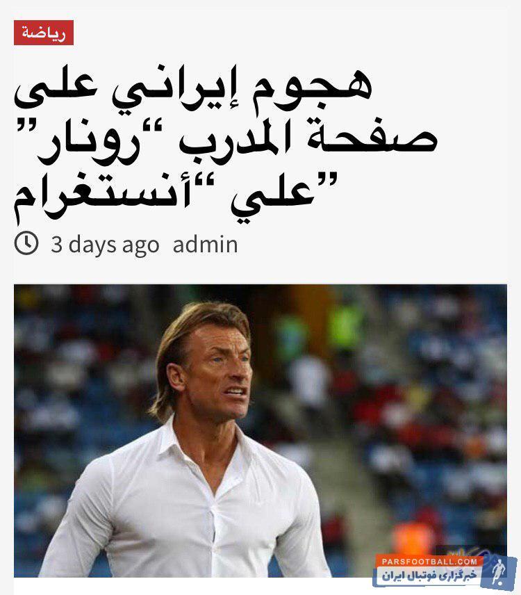 ایرانی ها به پیج هروه رنار حمله کردند اما هروه رنار بی توجه به شایعات کار خود را در تیم ملی فوتبال مراکش پیش می برد و به هیچ کدام از سوالات پاسخی نداده است.
