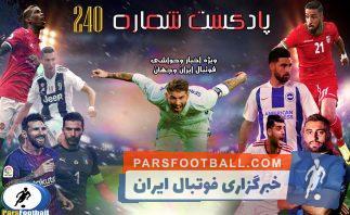 بررسی حواشی فوتبال ایران و جهان در پادکست شماره 240 پارس فوتبال ؛ رادیو پارس فوتبال