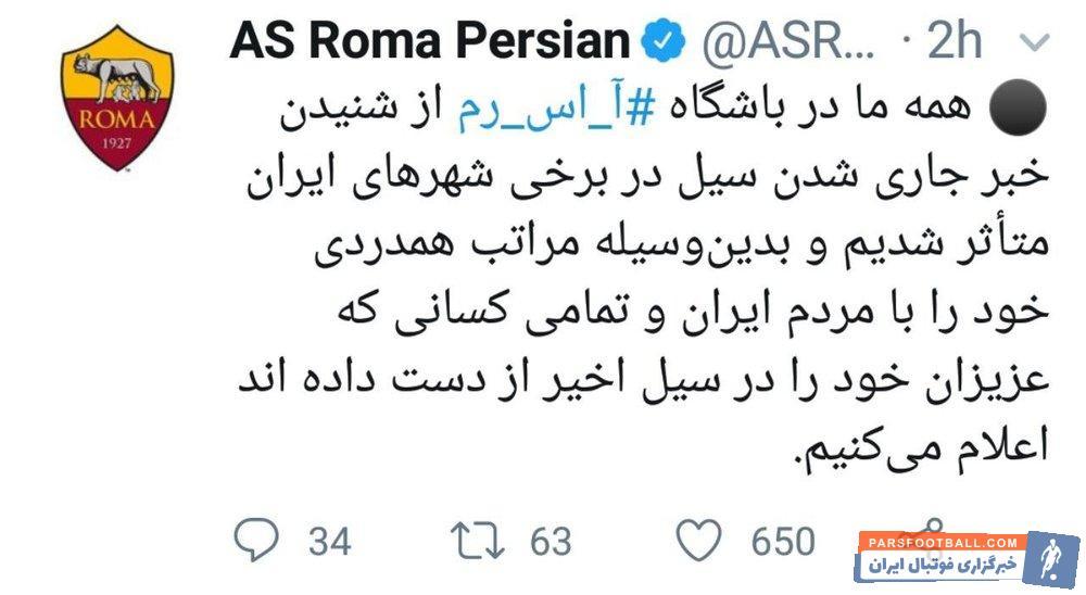 ابراز همدردی باشگاه آ اس رم با سیل زدگان در ایران