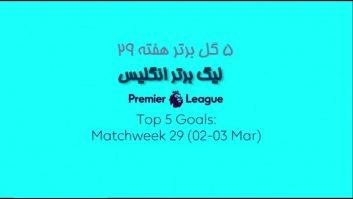 5 گل برتر هفته بیست و نهم لیگ برتر انگلیس