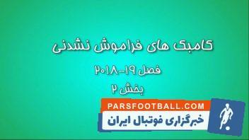 کامبک های فراموش نشدنی دنیای فوتبال در فصل ۱۹-۲۰۱۸ - بخش 2