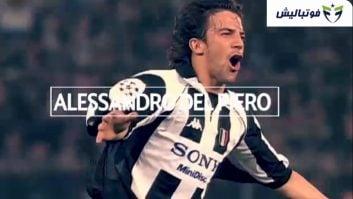بهترین لحظات الساندرو دل پیرو در لیگ قهرمانان