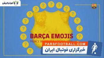 چالش ایموجی بازیکنان بارسلونا همراه با بواتنگ و ویدال