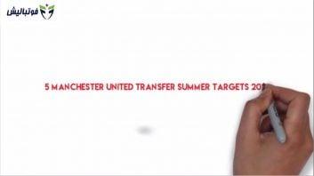 پنج گزینه نقل و انتقالاتی منچستریونایتد در تابستان 2019