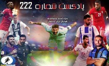 فوتبال ؛ بررسی حواشی فوتبال ایران و جهان در پادکست شماره 222 پارس فوتبال