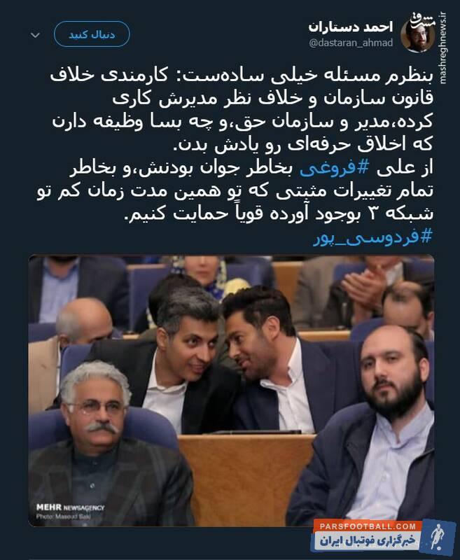 دستاران ؛ واکنش احمد دستاران به حواشی اخیر عادل فردوسی پور و شبکه 3
