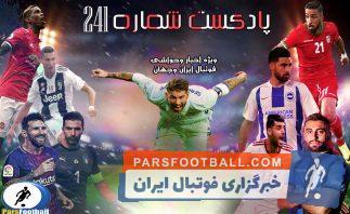 بررسی حواشی فوتبال ایران و جهان در پادکست شماره 241 ؛ رادیو پارس فوتبال