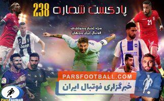 بررسی حواشی فوتبال ایران و جهان در پادکست شماره 238 پارس فوتبال