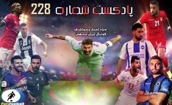 فوتبال ؛ بررسی حواشی فوتبال ایران و جهان در پادکست شماره 228 پارس فوتبال