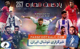 بررسی حواشی فوتبال ایران و جهان در پادکست شماره 267 ؛ رادیو پارس فوتبال