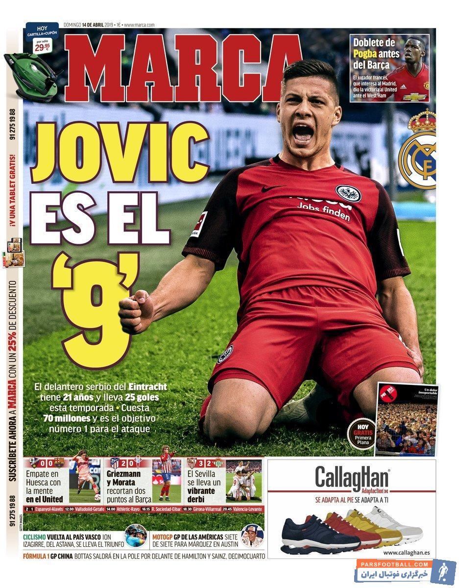 لوکا جوویچ ، شماره 9 مورد نظر باشگاه رئال مادرید برای فصل آینده است.  لوکا جوویچ بازیکنی که می تواند خط حمله رئال را از رخوت کنونی خارج کند.