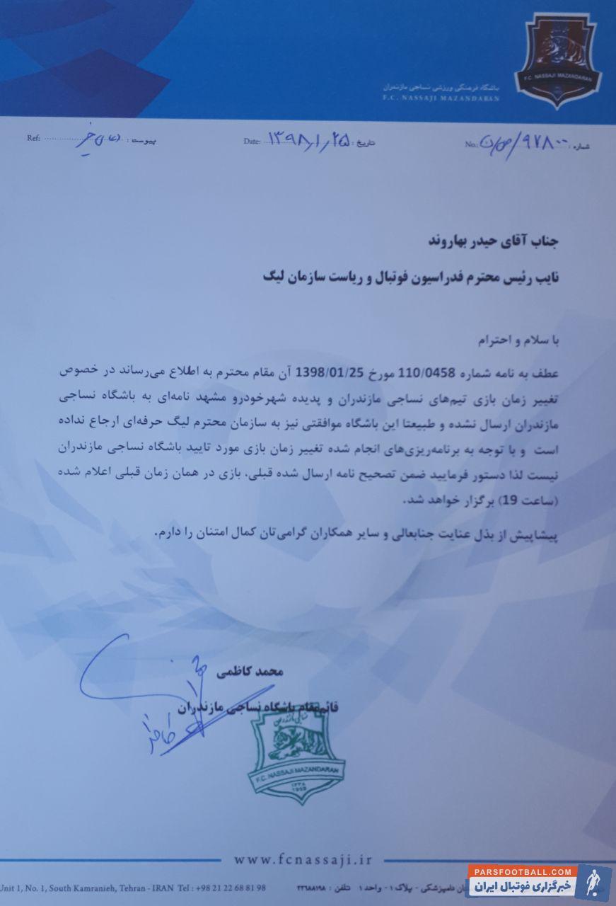 نساجی با پدیده بازی دارد باشگاه نساجی با ارسال نامه ای به سازمان لیگ با تغییر زمان مسابقه هفته بیست و ششم برابر پدیده خراسان مخالفت کرد.