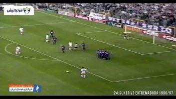 رئال مادرید ؛ 30 ضربه ایستگاهی دیدنی در تاریخ باشگاه فوتبال رئال مادرید