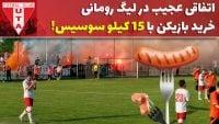 آراد ؛ فروش بازیکن تیم فوتبال آراد در ازای دریافت 15 کیلو سوسیس خوک