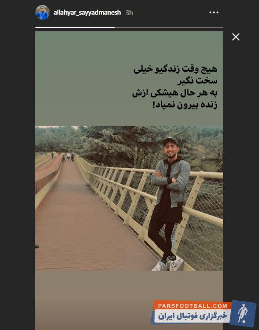 اللهیار صیادمنش