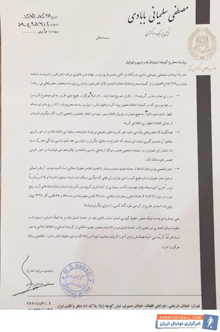 محسن فروزان  پس از شکست سه بر یک در بازی خارج از خانه مقابل سپیدرود رشت با تصمیم عجیب محمدرضا زنوزی، مالک این تیم از همراهی با تیم محروم شد