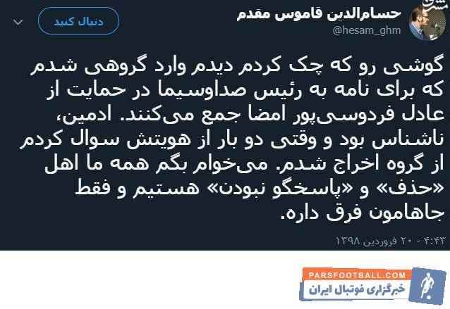 عادل فردوسی پور ؛ توئیت حسام الدین قاموس مقدم در مورد عادل فردوسی پور