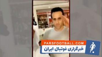 ذوق و شوق مجری شبکه الاهلی از دیدن علی کریمی در امارات