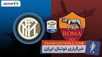 کلیپی از خلاصه بازی تیم های اینترمیلان و آاس رم در بازی های سری آ ایتالیا 31 فروردین 98