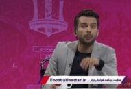 سوتی محمد حسین میثاقی در برنامه فوتبال برتر : فردا با سپاهان بازی داریم !