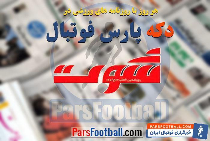 دکه پارس فوتبال ؛ شوت؛ استقلال را مثل پادگان کرده اند !