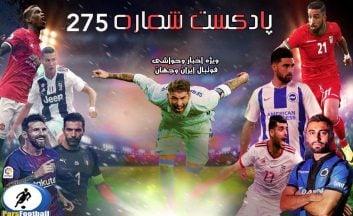 بررسی حواشی فوتبال ایران و جهان در پادکست شماره 275 پارس فوتبال