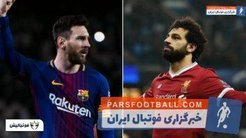 مقایسه دریبل ها و گل های محمد صلاح و لیونل مسی 2018/2019