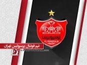 بهنام ابوالقاسم پور : پرسپولیس لایق رسیدن به جام قهرمانی است ؛ خبرگزاری پارس فوتبال