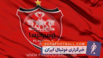 پرسپولیس تهران