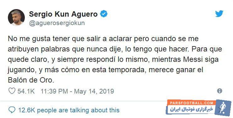 سرخیو آگوئرو صحبتهای منسوب به او درباره اینکه امسال نه لیونل مسی و نه کریستیانو رونالدو سزاوار دریافت توپ طلا نیستند را تکذیب کرد.